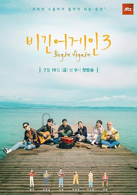 再次出发3/JTBC Begin Again