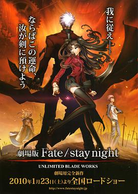 命运之夜剧场版/Fatestay night UNLIMITED BLADE WORKS